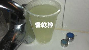 清水 洗水管