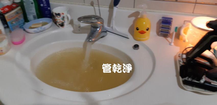 水龍頭流出奶茶? 新竹 寶山 雙豐路 水管清洗