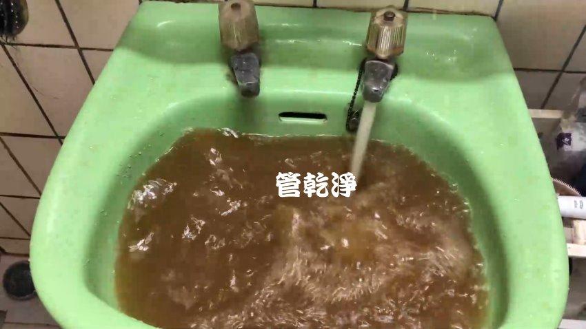 水管流出濃郁的咖啡? 新竹 竹東 杞林路 水管清洗