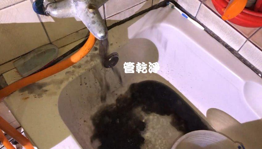水管有神秘黑物質? 新竹 香北路 洗水管