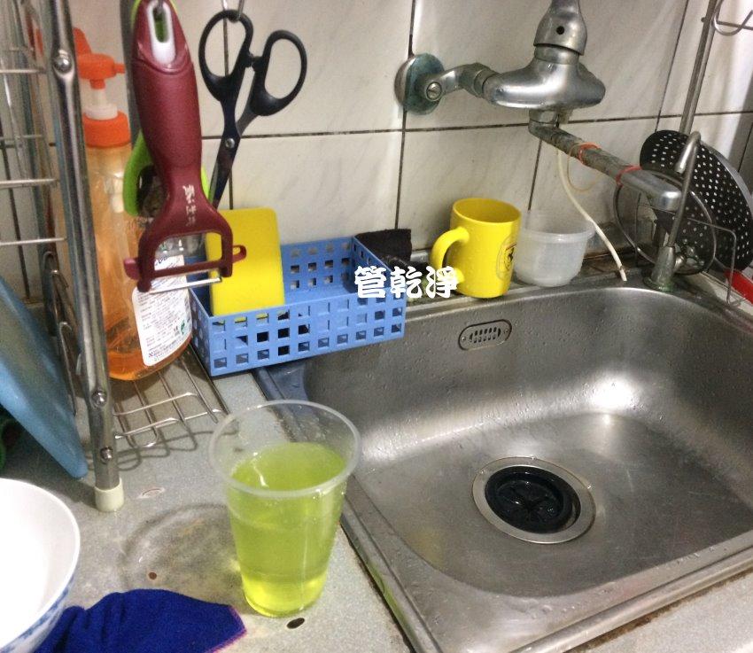 水龍頭出現青蘋果汁? 新北 鶯歌 和平街 水管清洗