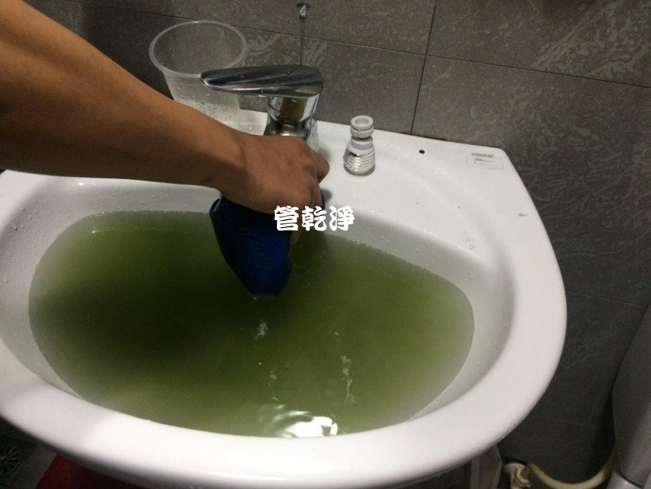 水龍頭流出青蘋果汁? (新北 土城 德峰街 洗水管 )