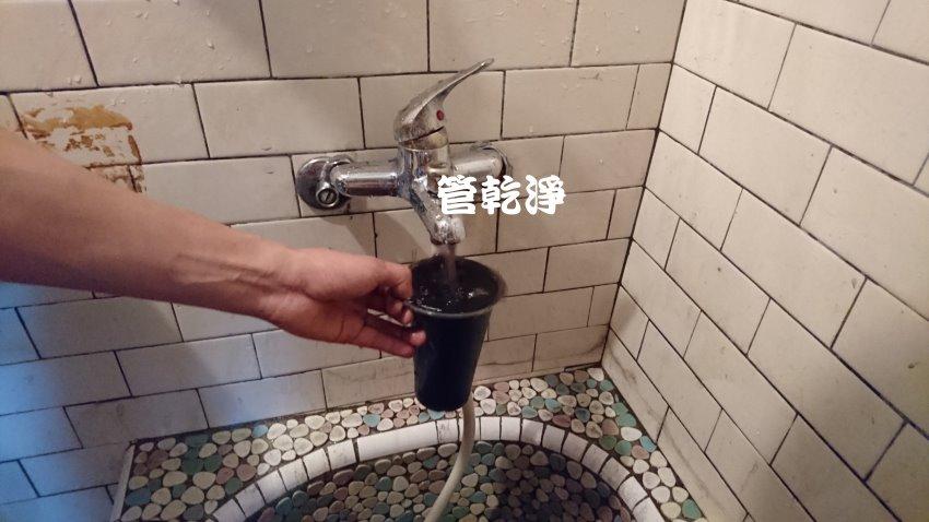水管流出黑水? 苗栗 土牛里 土牛 水管清洗