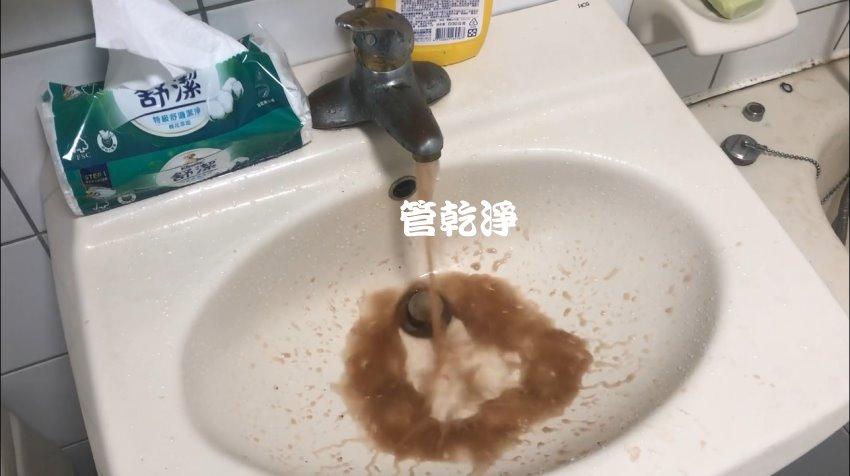 水管流出可可? 新北汐止福德一路 清洗水管