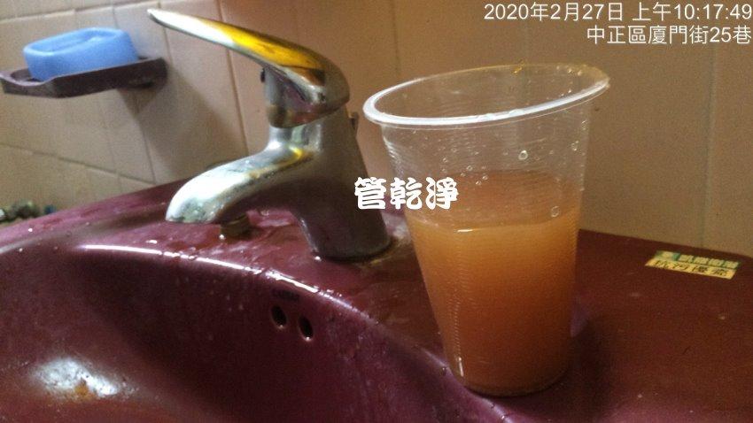 水龍頭噴出咖啡? 台北市 中正區 廈門街 清洗水管