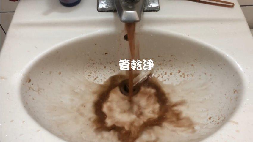 水龍頭變成巧克力湧泉? 桃園市 中壢 黃興街 洗水管