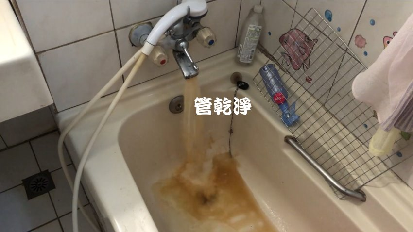 水有顏色味道? 桃園 中壢 西園路 水管清洗