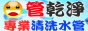 管乾淨,清洗水管, 水管清洗, 洗水管, 熱水管堵塞, 熱水忽冷忽熱, 洗管路, 清管路, 水管清潔, 水管堵塞,清水管, 熱水管清洗, 洗水管費用, 清洗水管費用, 洗水管價格, 清洗水管價格, 水管清洗價格, 自來水管清洗, 洗水管推薦