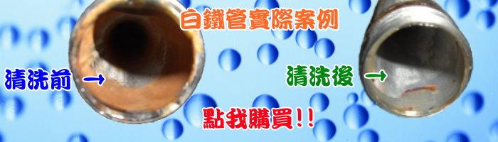洗水管推薦