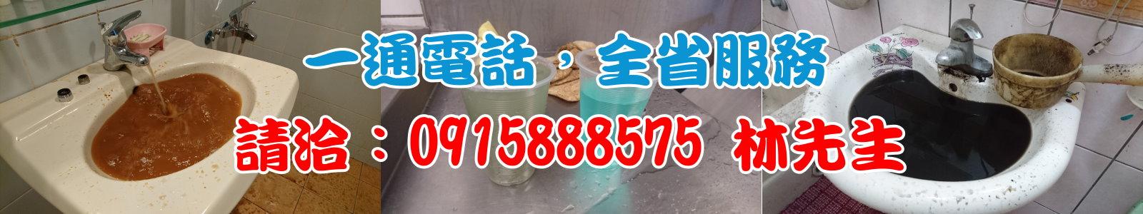 洗水管 案例 列表